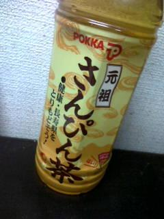さんぴん茶@神戸